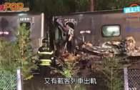 (粵)美長島列車撼工程車 頭3卡脫軌最少29人傷