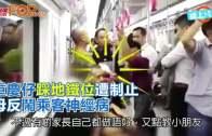 (粵)重慶仔踩地鐵位遭制止  母反鬧乘客神經病