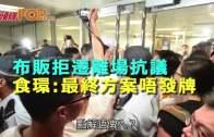 (港聞)布販拒遷離場抗議  食環:最終方案唔發牌