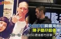 (粵)大病康復銅鑼灣放風 陳子聰孖超儀掃貨