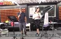 (粵)石詠莉演唱會綵排  鄧健泓笑羅仲謙