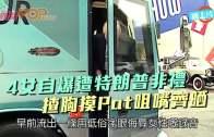 (粵)4女自爆遭特朗普非禮  揸胸摸Pat咀嘴齊晒