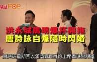 (粵)洪永城馬明爆杯開拖 唐詩詠自爆隨時閃婚