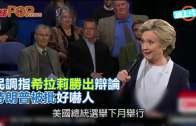 (粵)民調指希拉莉勝出辯論  特朗普被批好嚇人