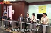 (港聞)李慧琼:宣誓咪做騷  港獨加料會要求處理