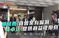 (港聞)郭榮鏗:貪曾案有漏洞 林卓廷:提供利益或甩身