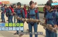 (粵)北韓首屆航空展  清純正妹最吸睛