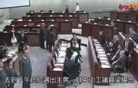 (港聞)石禮謙強硬主持選舉 梁君彥當選立會主席