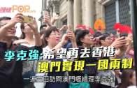 (粵)李克強:希望再去香港  澳門實現一國兩制