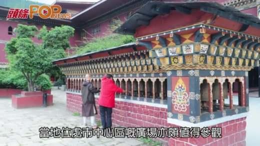 (粵)佛國不丹「自駕遊」  踩車穿越高山低谷