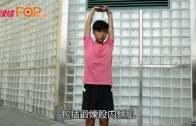 (粵)第二課:  全面鍛煉大腿