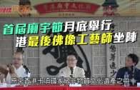 (港聞)首屆廟宇節月底舉行 港最後佛像工藝師坐陣