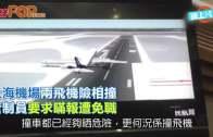 (粵)上海兩飛機險相撞  管制員要求瞞報遭免職
