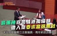 (港聞)游蕙禎宣獨橫額 遭入稟要求當選無效