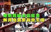 (港聞)建制質疑未宣誓者  無資格選委員會主席