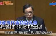 (港聞)律政司代表特首入稟 禁梁頌恆游蕙禎再宣誓