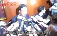 (港聞)梁君彥反對政府  禁議員宣誓決定
