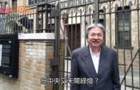 (港聞)財爺:梁游宣誓應道歉 侮辱自己民族好幼稚