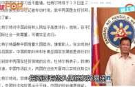 (粵)杜特爾特訪華賣口乖  ˝得中國幫到菲律賓˝