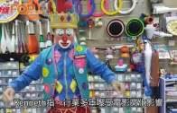 (粵)小丑分幾多種?  香港小丑王話你知