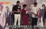 (粵)霆鋒拒做王菲個唱嘉賓  青雲同古仔無默契