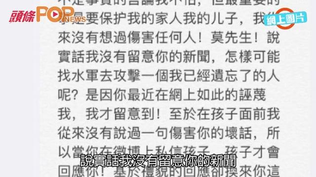 (粵)洪欣微博大反擊 斥莫少聰利用囝囝