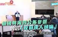 (港聞)胡國興周四公佈參選 曾言「政府使人頭痛」