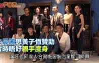 (粵)朱晨麗想黃子恆贊助  暫時唔好親手度身