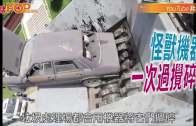 (粵)怪獸機器一次過攪碎房車