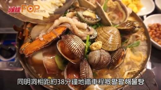 (粵)首爾隱秘店  重量級海鮮鍋