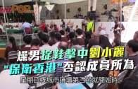 (港聞)燥男掟鞋擊中劉小麗 ˝保衛香港˝否認成員所為