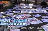 (港聞)遊行高呼「性感無罪」 抗議司法縱容施暴者