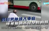 (粵)四川男伸頭入車底  頭被輾過市民全程拍低