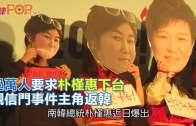 (粵)過萬人要求朴槿惠下台  親信門事件主角返韓