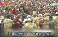(粵)埃塞節慶起義爆騷亂  觸發人踩人逾52亡