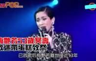 (粵)梅艷芳53歲冥壽  歌迷帶蛋糕致祭
