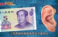 (粵)內地大媽為$5  咬甩店員整隻耳仔