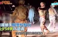 (粵)巴國槍手闖警校駁火  最少59死IS認責
