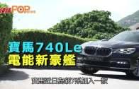 (粵)寶馬740Le 電能新豪艦