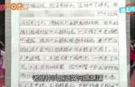 (粵)山西8歲女遭阿sir性侵  日記「把褲子脫下來」