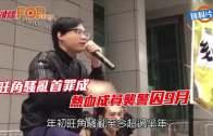(港聞)旺角騷亂首罪成  熱血成員襲警囚9月