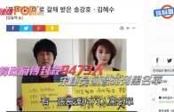 (粵)韓政府傳封殺9473人  宋康昊河智苑列黑名單