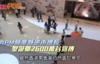 (港聞)apm營業額逆市增長  聖誕擲2600萬谷宣傳