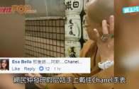 (粵)台假尼姑食肉歎啤 眼利網民:戴Chanel手表