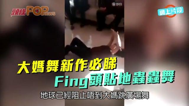 (粵)大媽舞新作必睇  Fing頭貼地蟲蟲舞