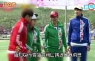 (粵)姜Gary最後的RM錄影 池石鎮失落:不敢相信