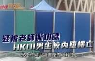 (港聞)疑被老師撕功課  HKDI男生校內墮樓亡