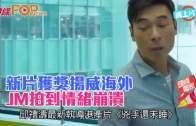 (粵)新片獲獎揚威海外 JM拍到情緒崩潰