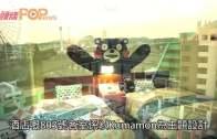 (粵)熊本Kumamon主題客室  攬住部長瞓