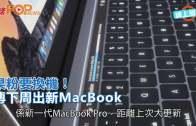 (粵)果粉要換機!  傳下周出新MacBook